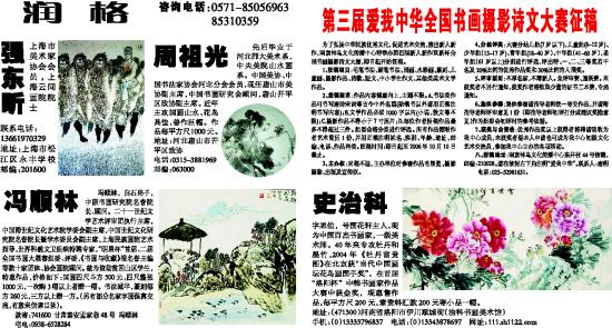 第三届爱我中华全国书画摄影诗文大赛征稿图片