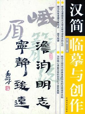 轻合汉简写素心 - 香山一叶 - 弘毅堂