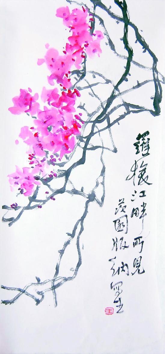 大师书画艺术作品 黄毫金的日志 网易博客