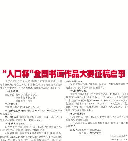 """""""人口杯""""全国书画作品大赛征稿启事图片"""