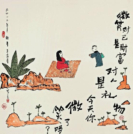 """王家春-著名文化藝術學者, 哲理中國畫畫家, 創始人, 哲理小說 ,質樸.諧趣, 被譽為""""掛在牆上的心靈雞湯""""。。。 - ☆平平.淡淡.也是真☆  - ☆☆。 平平。淡淡。也是真。☆☆ 。"""