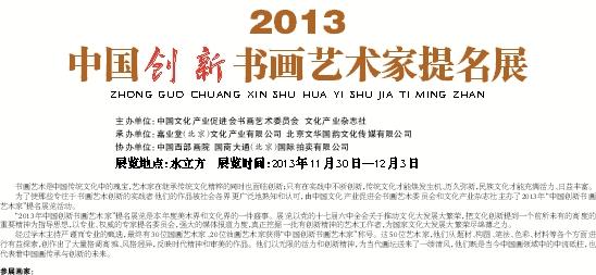 2013中国创新书画艺术家提名词:张弟德(国画·山水卷) - 张弟德 - 张弟德博客